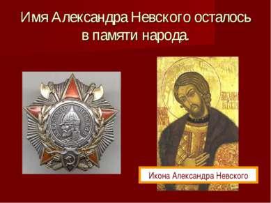 Имя Александра Невского осталось в памяти народа. Икона Александра Невского