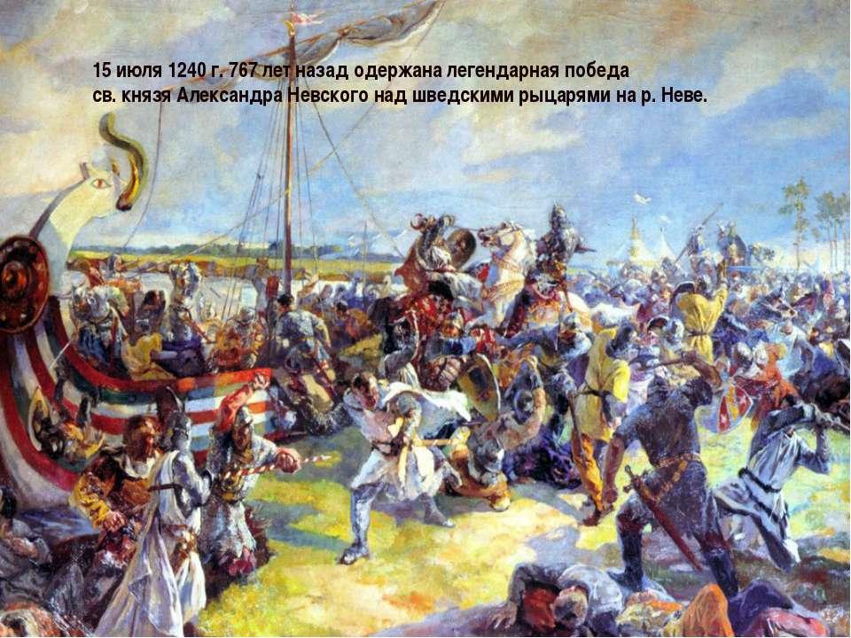 15 июля 1240 г. 767 лет назад одержана легендарная победа св. князя Александр...