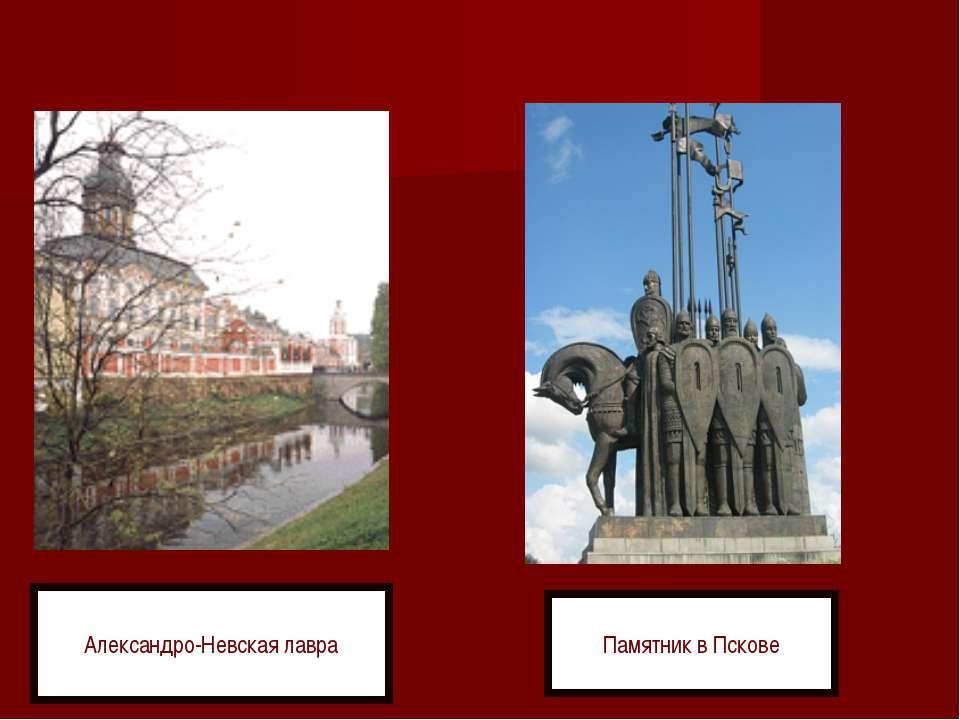 Александро-Невская лавра Памятник в Пскове