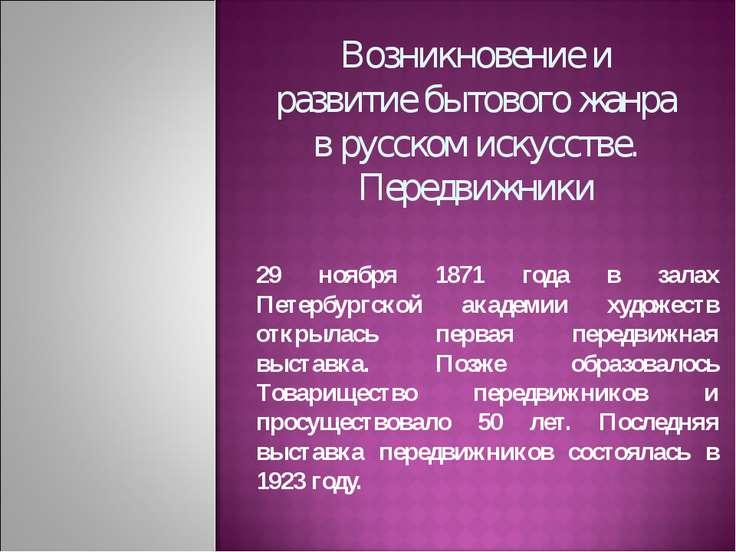 Возникновение и развитие бытового жанра в русском искусстве. Передвижники 29 ...