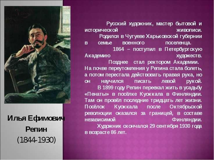 Русский художник, мастер бытовой и исторической живописи. Родился в Чугуеве Х...