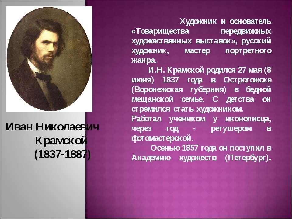 Художник и основатель «Товарищества передвижных художественных выставок», рус...