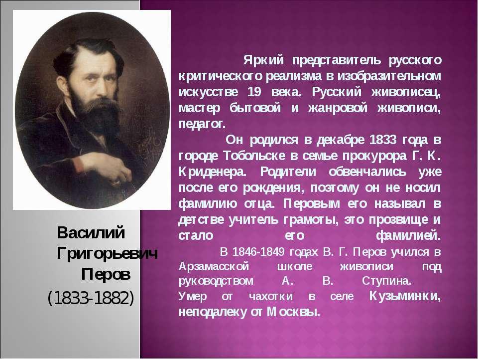 Яркий представитель русского критического реализма в изобразительном искусств...