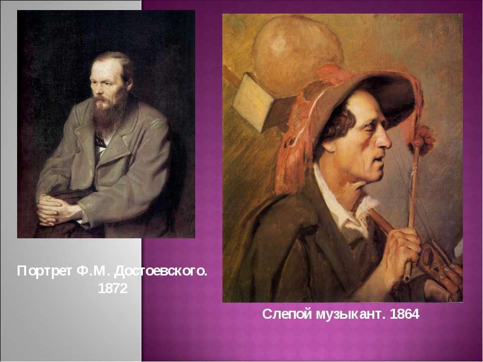 Портрет Ф.М. Достоевского. 1872 Слепой музыкант. 1864