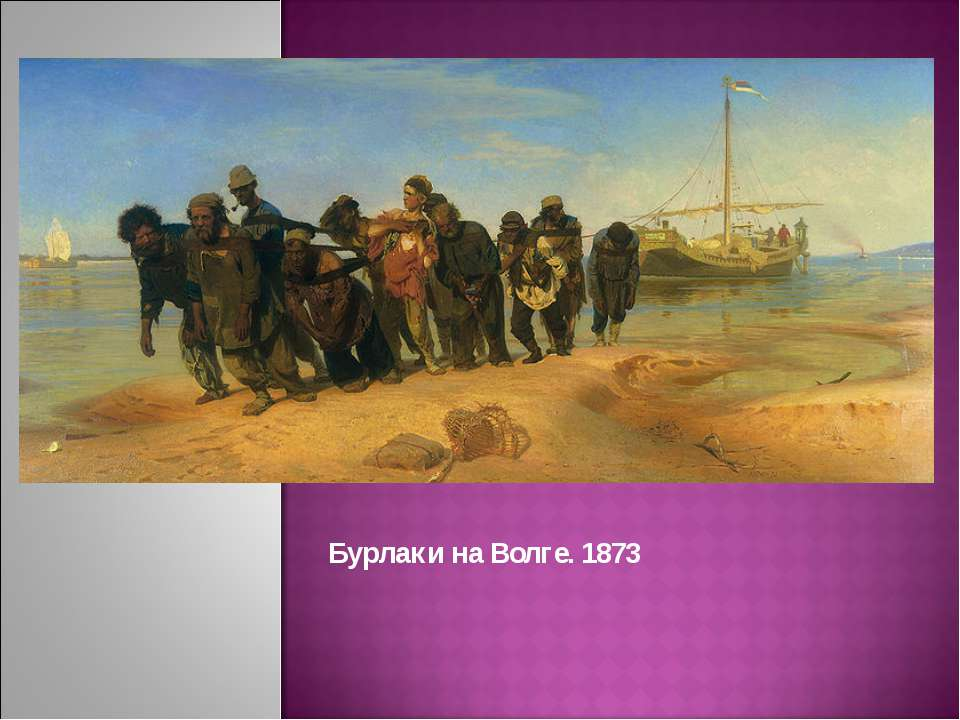 Бурлаки на Волге. 1873