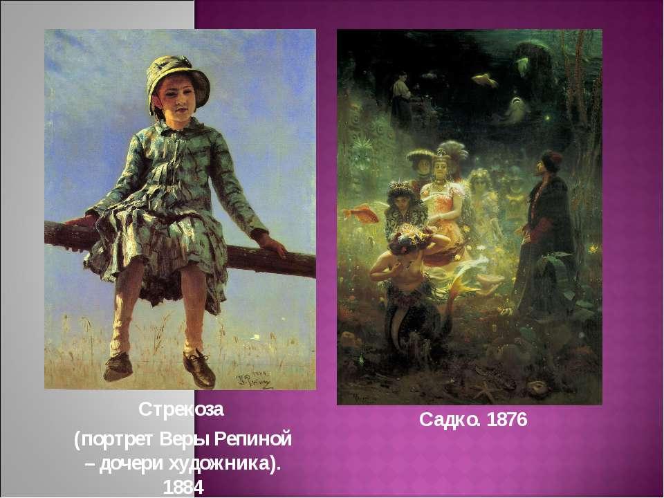 Стрекоза (портрет Веры Репиной – дочери художника). 1884 Садко. 1876