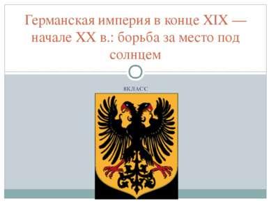 8КЛАСС Германская империя в конце XIX — начале XX в.: борьба за место под сол...
