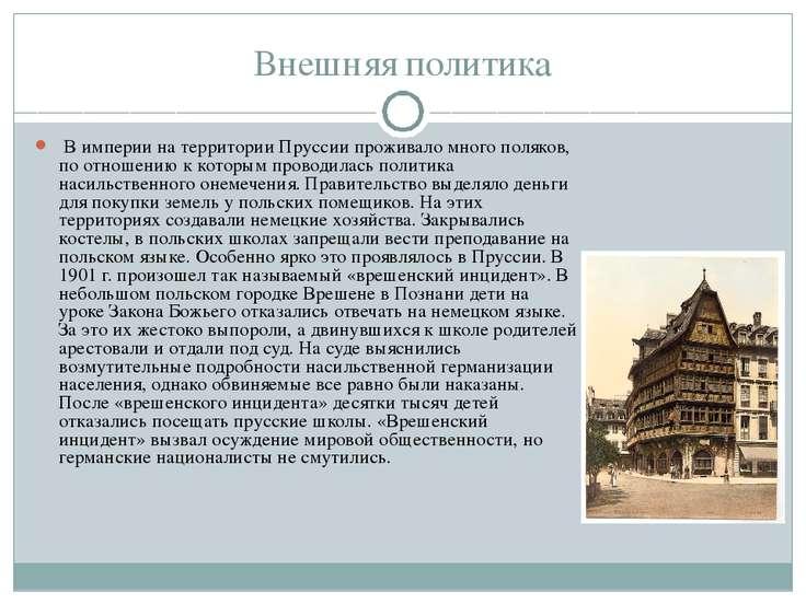 Внешняя политика В империи на территории Пруссии проживало много поляков, по ...