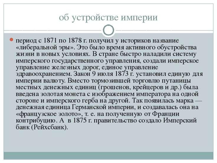 об устройстве империи период с 1871 по 1878 г. получил у историков название «...