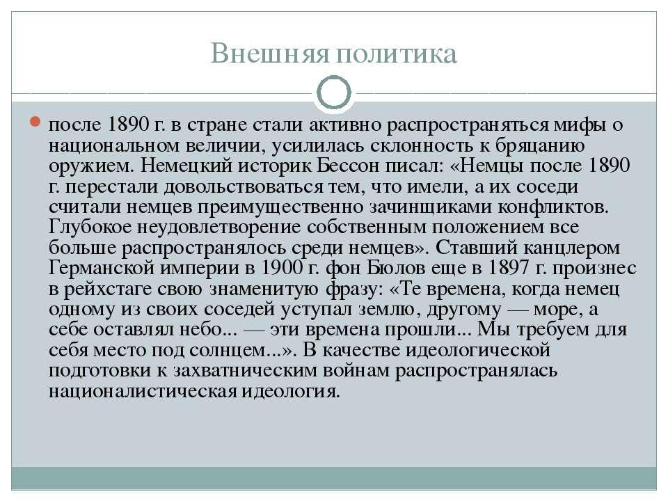 Внешняя политика после 1890 г. в стране стали активно распространяться мифы о...