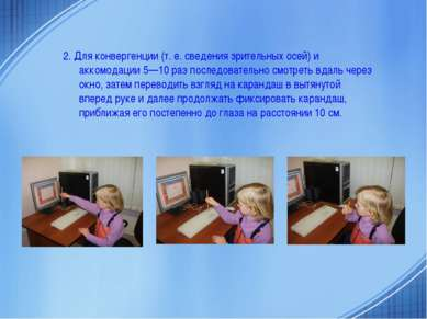 2. Для конвергенции (т. е. сведения зрительных осей) и аккомодации 5—10 раз п...