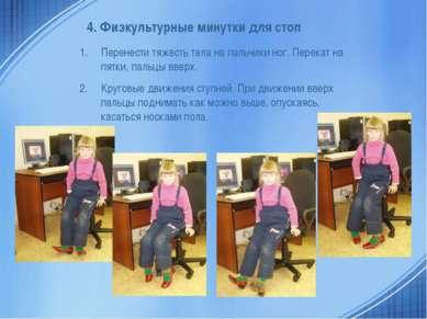 4. Физкультурные минутки для стоп Перенести тяжесть тела на пальчики ног. Пер...