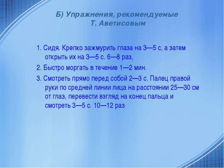 Б) Упражнения, рекомендуемые Т. Аветисовым 1. Сидя. Крепко зажмурить глаза на...