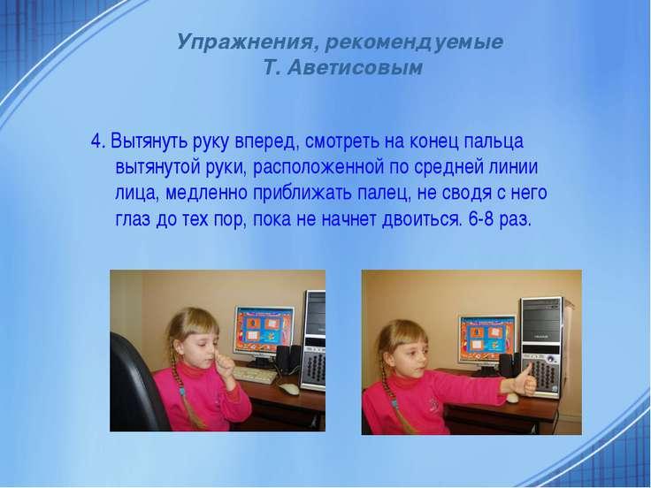Упражнения, рекомендуемые Т. Аветисовым 4. Вытянуть руку вперед, смотреть на ...