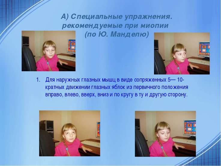 А) Специальные упражнения. рекомендуемые при миопии (по Ю. Манделю) Для наруж...