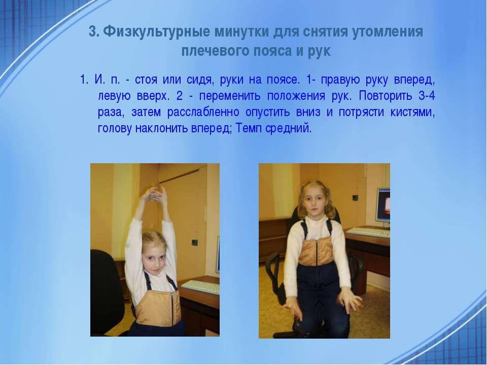 3. Физкультурные минутки для снятия утомления плечевого пояса и рук 1. И. п. ...