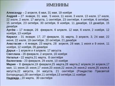 Александр – 2 апреля, 6 мая, 31 мая, 19 ноября Андрей – 27 января, 31 мая, 5 ...