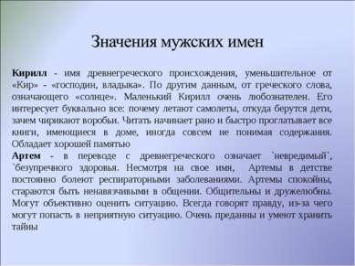 Кирилл - имя древнегреческого происхождения, уменьшительное от «Кир» - «госпо...