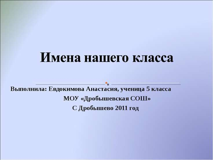 Выполнила: Евдокимова Анастасия, ученица 5 класса МОУ «Дробышевская СОШ» С Др...