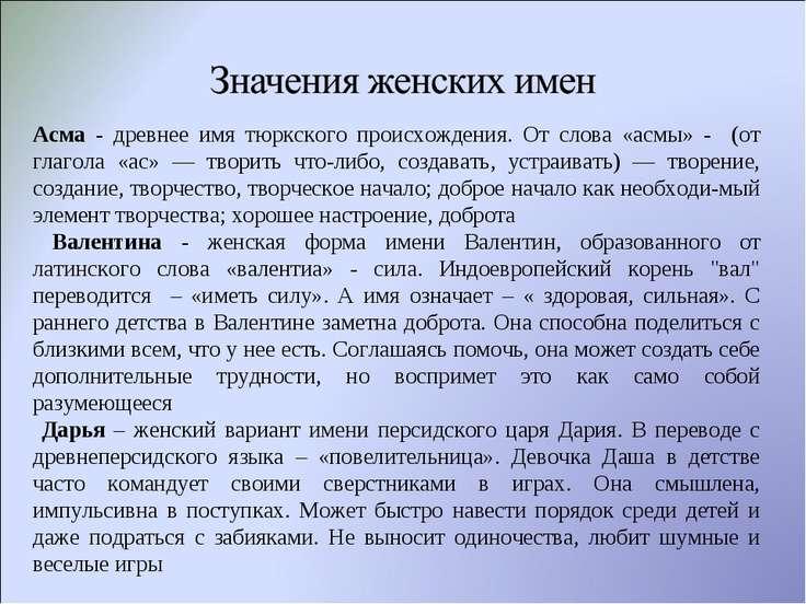 Асма - древнее имя тюркского происхождения. От слова «асмы» - (от глагола «ас...
