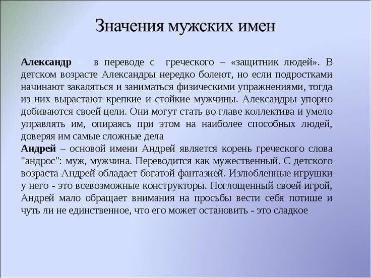 Александр – в переводе с греческого – «защитник людей». В детском возрасте Ал...