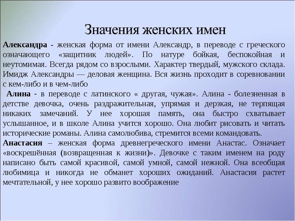 Александра - женская форма от имени Александр, в переводе с греческого означа...