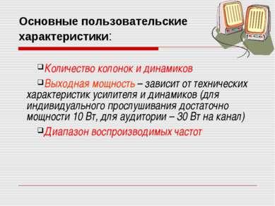 Основные пользовательские характеристики: Количество колонок и динамиков Выхо...