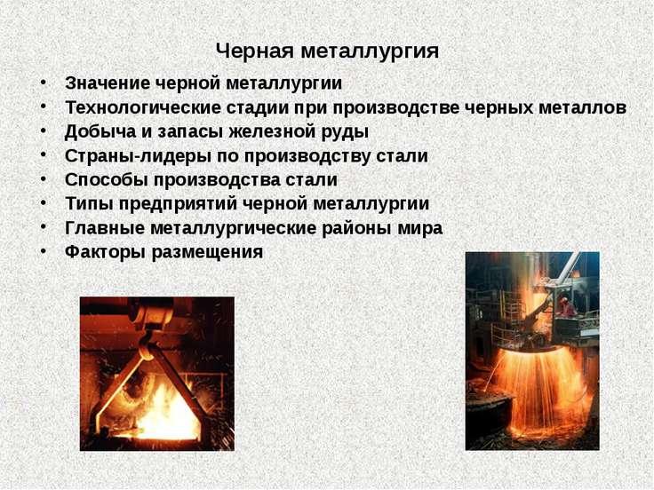 Черная металлургия Значение черной металлургии Технологические стадии при про...