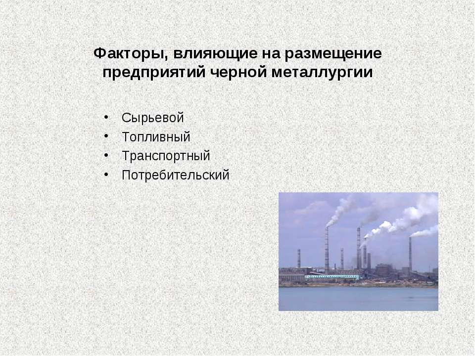Факторы, влияющие на размещение предприятий черной металлургии Сырьевой Топли...