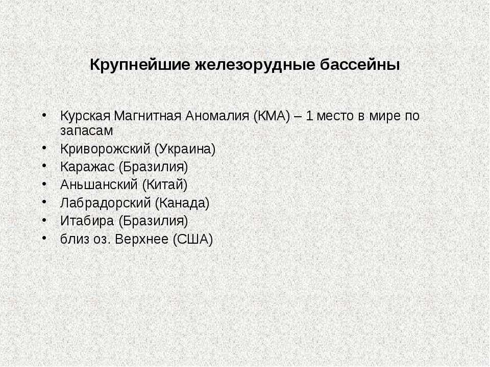 Крупнейшие железорудные бассейны Курская Магнитная Аномалия (КМА) – 1 место в...