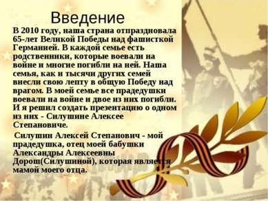 Введение В 2010 году, наша страна отпраздновала 65-лет Великой Победы над фаш...