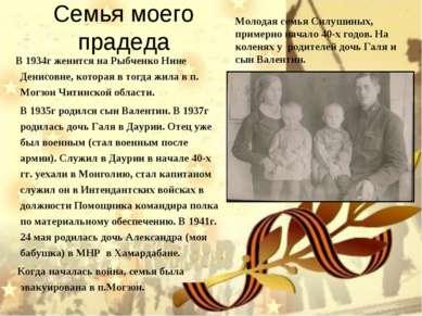 Семья моего прадеда В 1934г женится на Рыбченко Нине Денисовне, которая в тог...