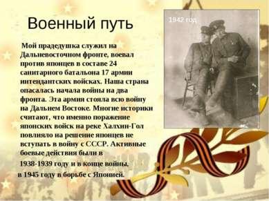 Военный путь Мой прадедушка служил на Дальневосточном фронте, воевал против я...