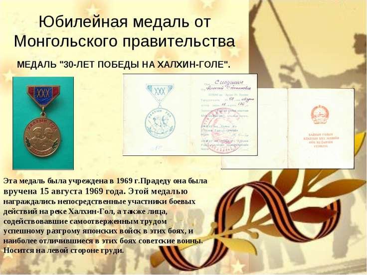 """Юбилейная медаль от Монгольского правительства МЕДАЛЬ """"30-ЛЕТ ПОБЕДЫ НА ХАЛХИ..."""