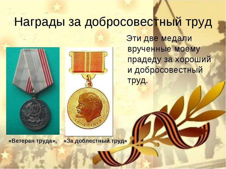 Награды за добросовестный труд Эти две медали врученные моему прадеду за хоро...