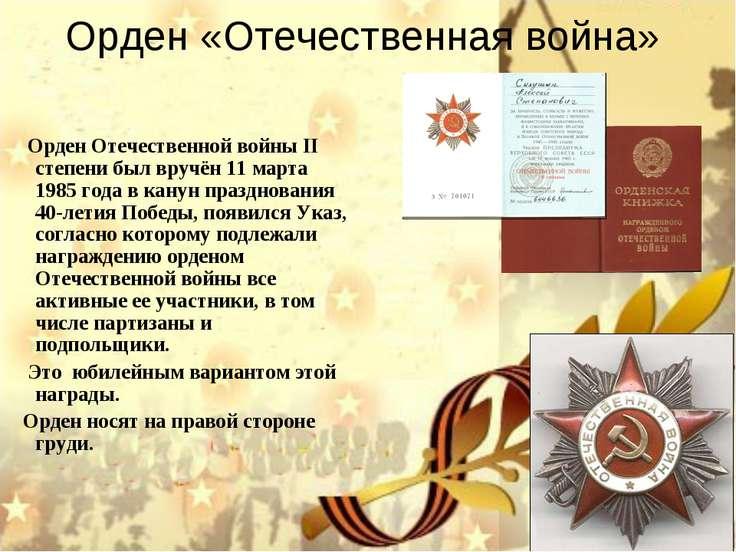 Орден «Отечественная война» Орден Отечественной войны II степени был вручён 1...