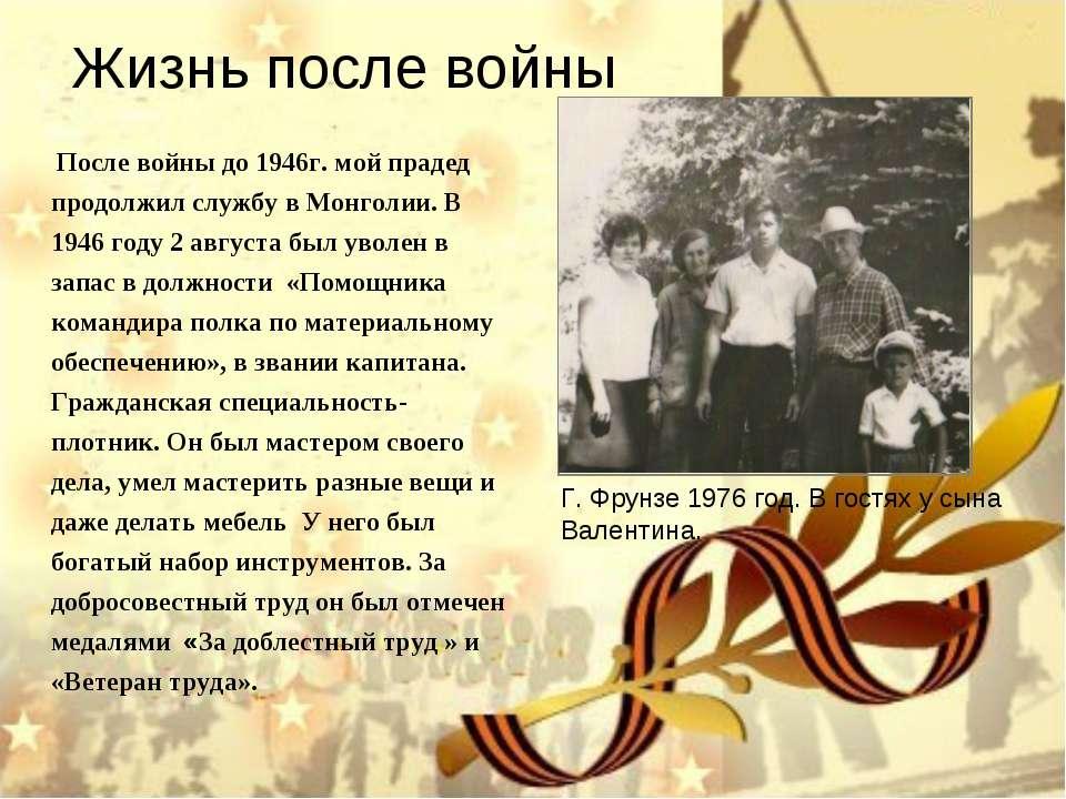 Жизнь после войны После войны до 1946г. мой прадед продолжил службу в Монголи...