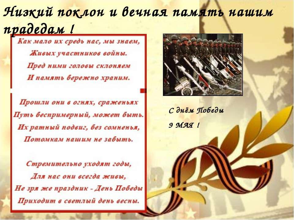 Низкий поклон и вечная память нашим прадедам ! С днём Победы 9 МАЯ !