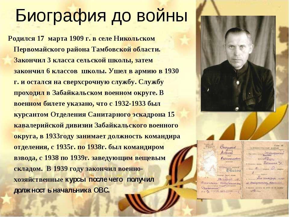 Биография до войны Родился 17 марта 1909 г. в селе Никольском Первомайского р...