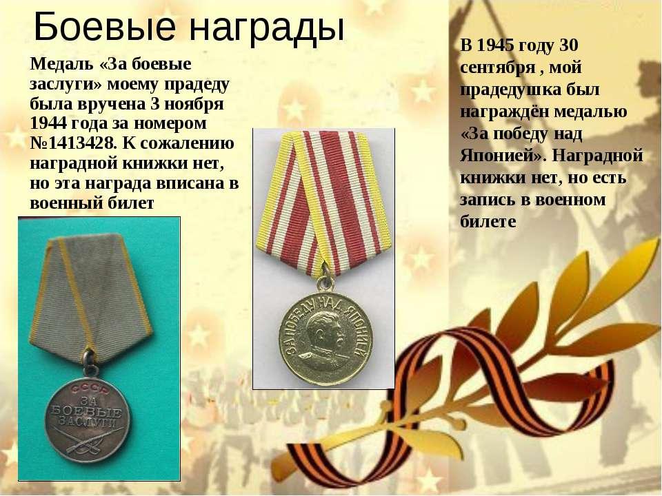 Боевые награды Медаль «За боевые заслуги» моему прадеду была вручена 3 ноября...