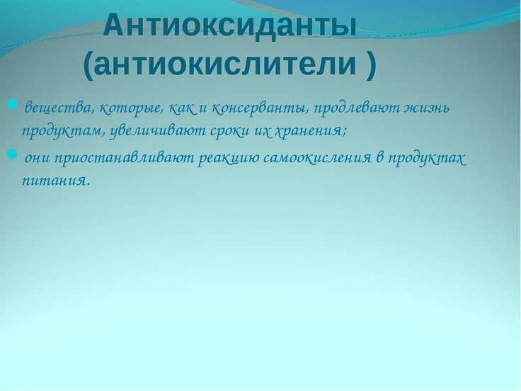 Антиоксиданты (антиокислители ) вещества, которые, как и консерванты, продлев...