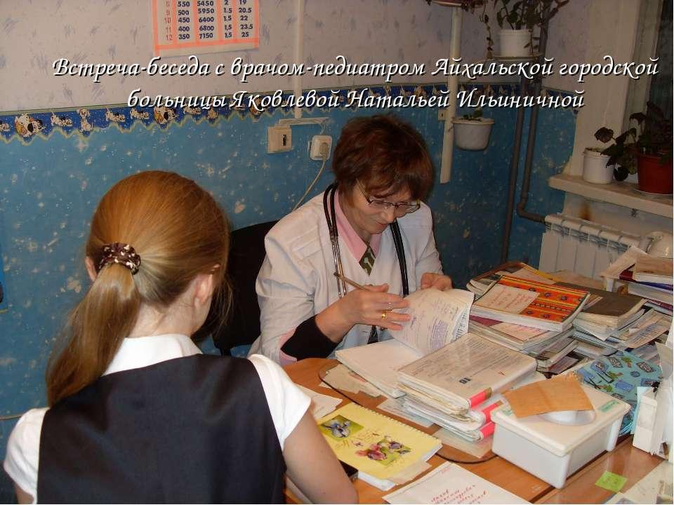 Встреча-беседа с врачом-педиатром Айхальской городской больницы Яковлевой Нат...