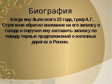 Биография Когда ему было всего 22 года, графА.Г. Строгановобратил внимание ...