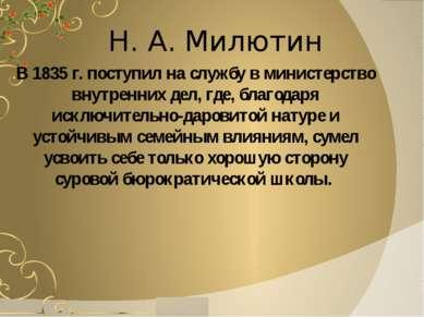В 1835 г. поступил на службу в министерство внутренних дел, где, благодаря ис...