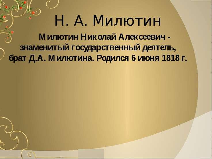 Милютин Дмитрий Алексеевич, граф - один из ближайших, наиболее энергичных и з...
