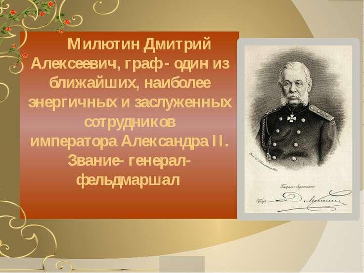 В 1856г. Милютин подал записку «Предварительные мысли об устройстве отношени...