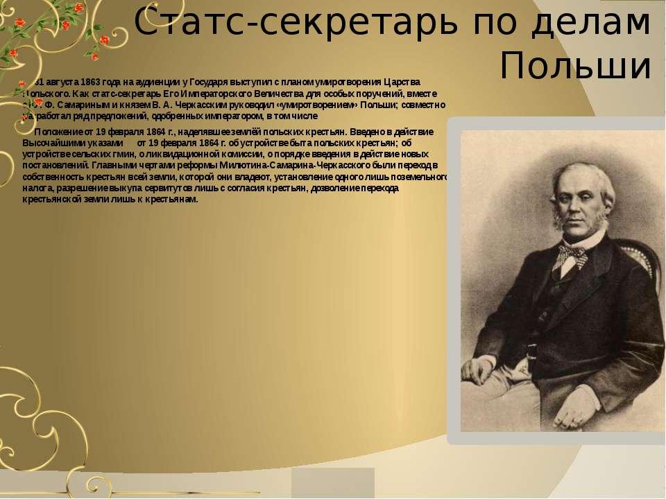 Статс-секретарь по делам Польши Будучи назначенным статс-секретарём по делам ...