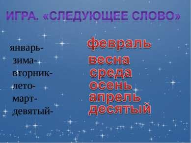 январь- зима- вторник- лето- март- девятый-
