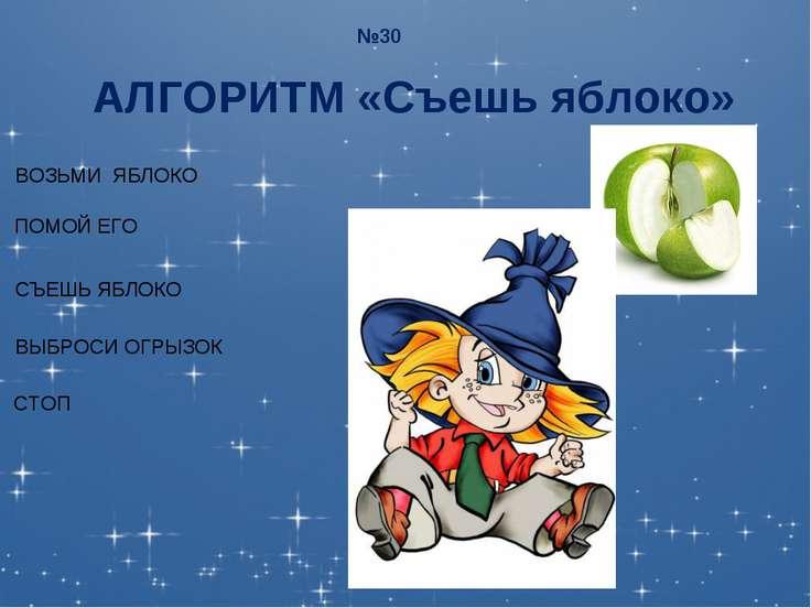 №30 АЛГОРИТМ «Съешь яблоко» ВОЗЬМИ ЯБЛОКО ПОМОЙ ЕГО СЪЕШЬ ЯБЛОКО ВЫБРОСИ ОГРЫ...