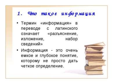1. Что такое информация Термин «информация» в переводе с латинского означает ...